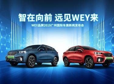 PHEV家族领衔WEY品牌全系产品震撼登陆第十七届广州车展