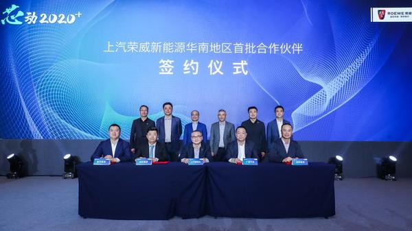 """上汽荣威推出""""芯动2020+""""绿芯战略,提出三新发展路线"""