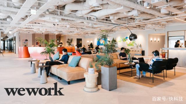 ?WeWork新董事长对员工概述:公司到2021年前实现盈利