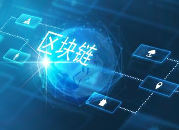 区块链技术赋能实体经济与数据共享等深度融合