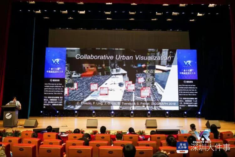 第十九届中国虚拟现实大会在深圳召开