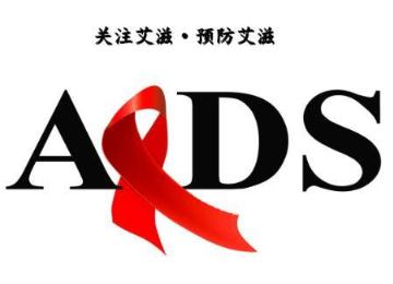"""《关于做好2019年""""世界艾滋病日""""宣传活动的通知》解读"""