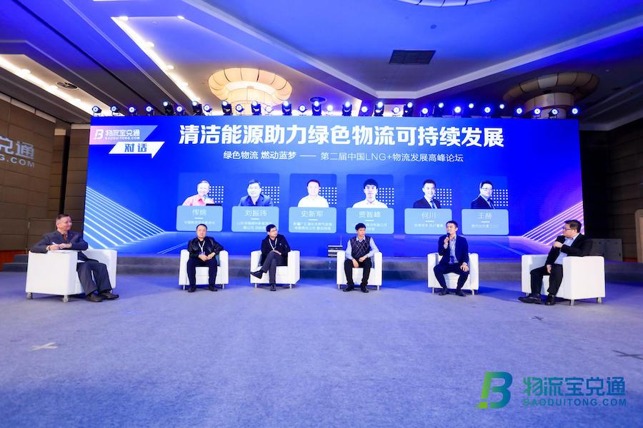 ?2019第二届中国LNG+物流发展高峰论坛在北京举行
