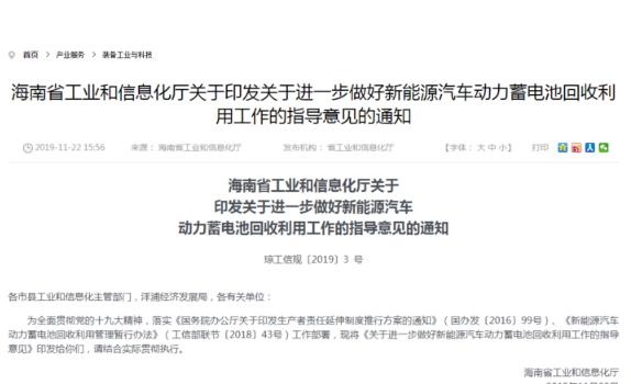 ?海南省发布《关于印发关于进一步做好新能源汽车动力蓄电池回收利用工作的指导意见的通知》