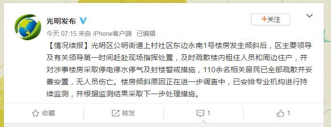 深圳市光明区公明街道上村社区东边永南1号楼房存在倾斜