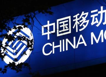 """中国移动详解携号转网""""疑难杂症"""""""