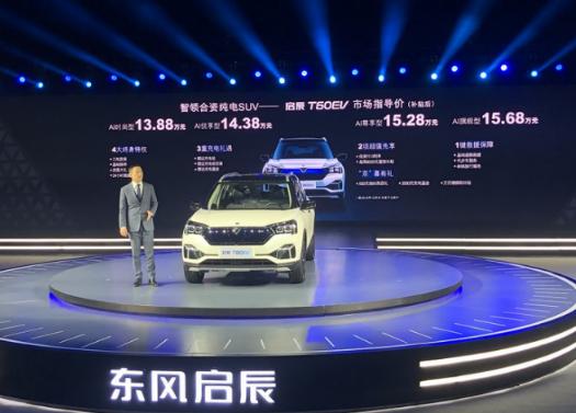 ?東風啟辰T60EV上市:13.88萬起售,終身三電系統質保