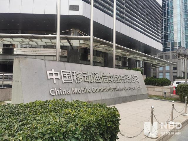 中国移动:携号转网改造投入超10亿元,携出率0.003%
