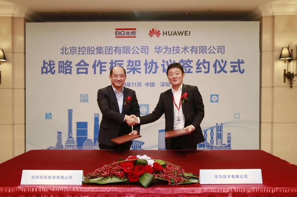 华为与北控集团签署战略合作协议,共同推动智慧城市业务发展