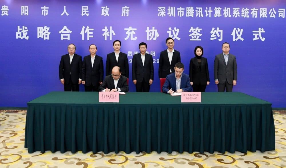 """腾讯与贵阳市政府签署战略合作,共同打造数智贵阳""""未来城市"""""""
