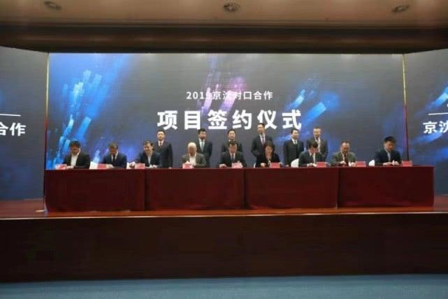 ?沈陽高新區與中關村企業簽約共建6個項目,總投資達50多億元