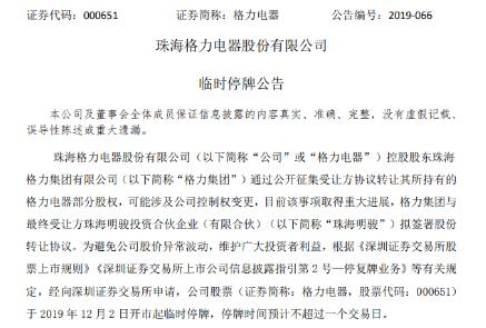 格力集团拟与珠海明骏签署股份转让协议,后者将成为格力新大股东
