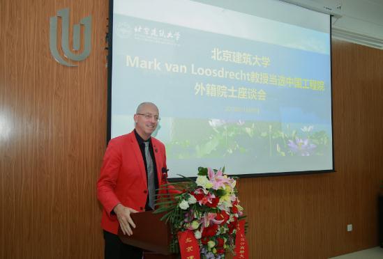 2020年度科技獎勵改革,Mark van Loosdrecht教授當選中國工程院外籍院士
