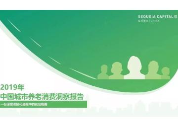 紅杉發表《2019年中國城市養老消費洞察報告》,中國正步入深度老齡化社會