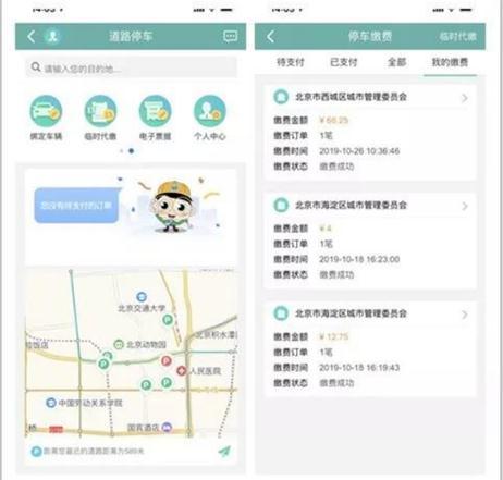 """北京道路停车取消人工现场收费,北京汽车使用环境问题仍是""""老大难"""""""