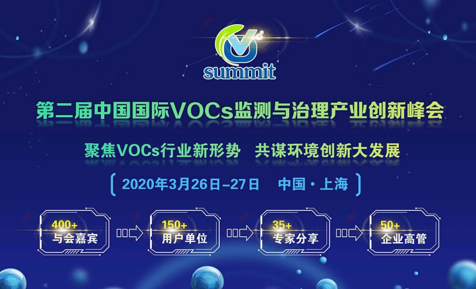 """?VOCs展會這么多,誰真正上岸了誰成了""""韭菜""""?"""
