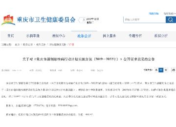 重庆卫健委发布《遏制结核病行动计划实施方案(2019-2022年)(征求意见稿)》