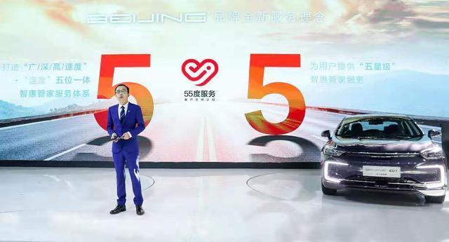 """?BEIJING品牌发布""""55度服务理念"""",打造令消费者满意的五星服务"""