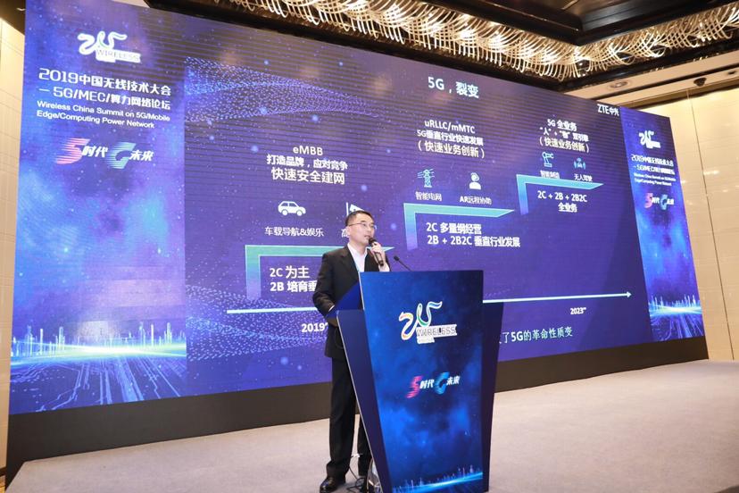 ?中兴通讯朱堃:5G核心网身居5G变革浪潮之巅,为5G赋能万业提供强劲动力