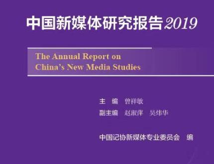 中国新媒体研究报告2019公布:新媒体融合发展的新趋势与新挑战