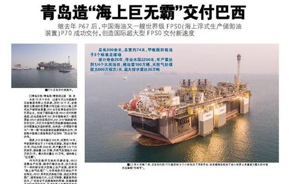 世界最大吨位级FPSO(海上浮式生产储卸油装置)P70成功交付巴西业主