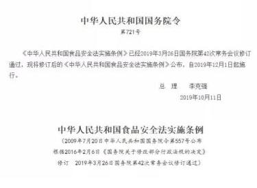 """《中华人民共和国食品安全法实施条例》修订版首次确立""""双罚制"""""""