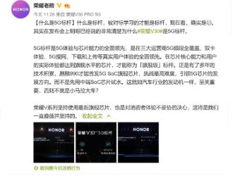 """荣耀副总裁熊军民从""""三个全面领先""""深入解读5G标杆定义"""