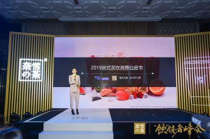 《2019新式茶饮消费白皮书》发布:我国茶饮市场规模将超4000亿元