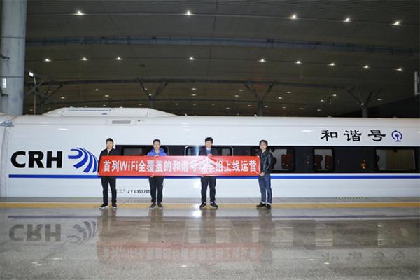 ?首列搭载WiFi系统和谐号动车组正式投入运营