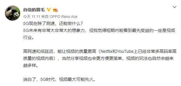 ?OPPO副总裁沈义人:5G时代,视频先火