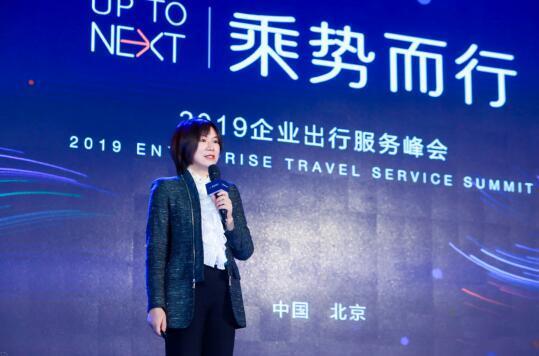 ?2019企業出行服務峰會在京舉行,多家企業共探數字化管理升級