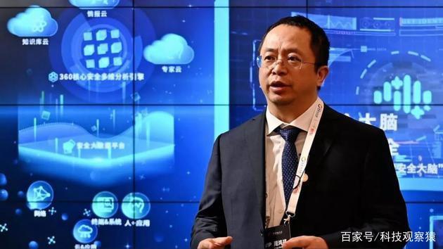 ?周鸿祎:5G时代车联网行业将会最先出现网络安全隐患