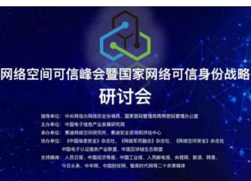 """第三届""""网络空间可信峰会""""在京召开,聚焦网络可信技术应用发展最新趋势"""