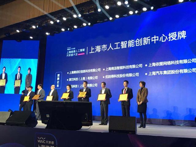 上海市人工智能創新中心授牌,含上汽、騰訊等企業