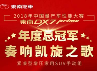 """东南DX7 Prime勇夺""""2018www.色情帝国2017.com年度性能车型""""综合性能金奖"""