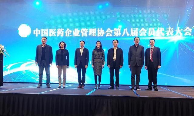 ?中國醫藥企業管理協會第八屆大會召開,齊魯制藥總裁李燕當選本屆輪值會長