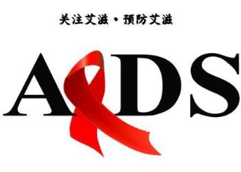 中国艾滋病防治工作最新进展:经血液传播已得到有效控制
