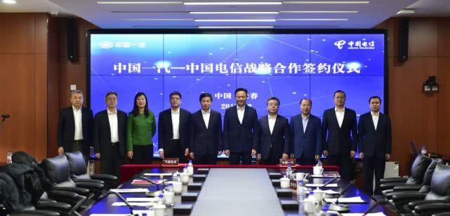 中国电信与吉林省人民政府和一汽集团签署合作协议