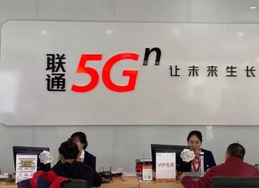 中国联通以携号转网为契机全面提升服务品质,并推出多项便民服务