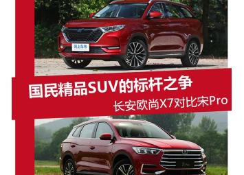 """长安欧尚X7对比宋Pro,谁能称得上是""""国民SUV""""车型?"""