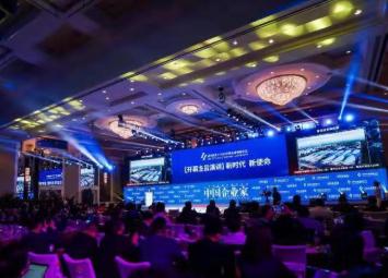 第十八届中国企业领袖年会在京举行