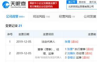 刘强东卸任京东总经理一职,京东物流发生大规模人事变动