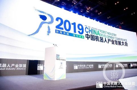 2019中国机器人产业发展大会在重庆召开