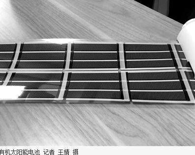 葛子义:有机太阳能电池目前最大挑战是效率和寿命