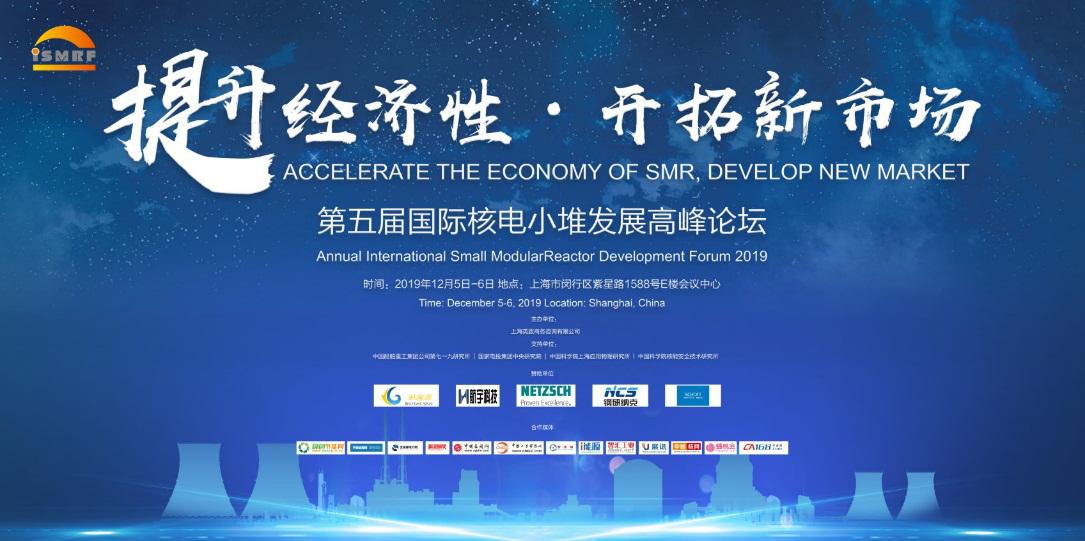 提升经济性,开拓新市场 ——第五届国际核电小堆发展高峰论坛(ISMRF 2019)在上海成功举办