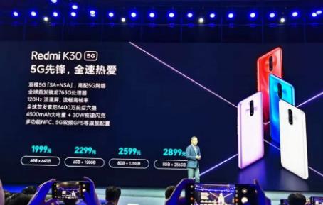 5G双模手机只要1999元起,Redmi K30系列手机正式发布