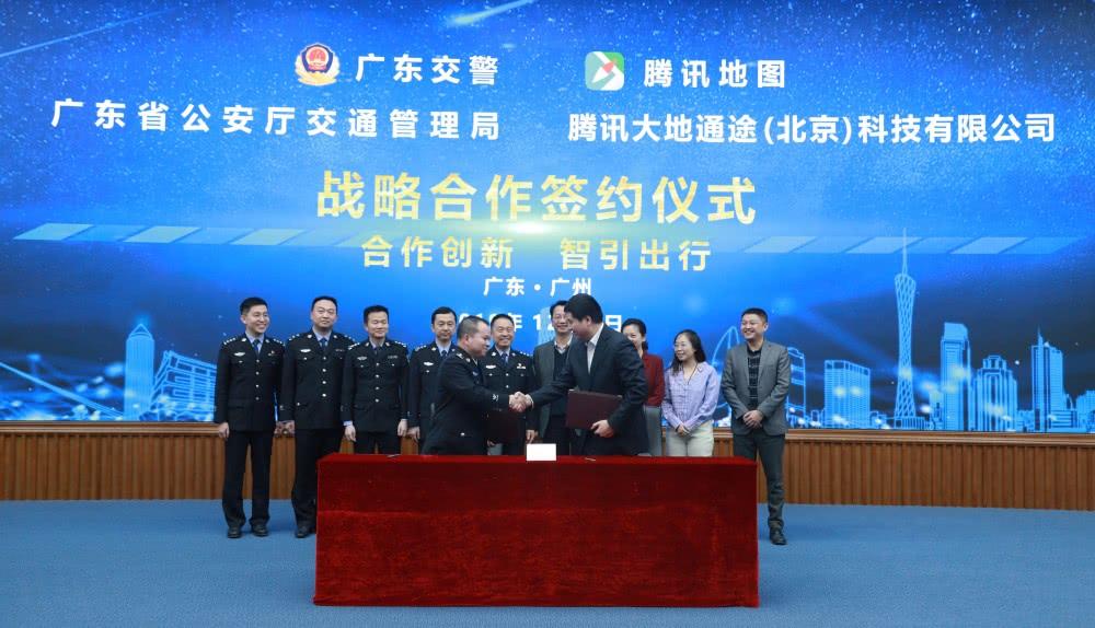 腾讯地图与广东省交管局达成战略合作,共同推动道路交通高效发展