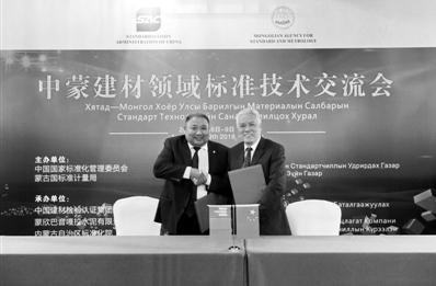 8项中国建材领域国家标准将转化为蒙古国国家标准