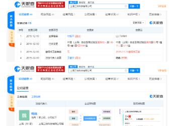 美团联合创始人王慧文卸任上海三快科技法定代表人,由魏巍接任