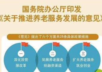 《关于推进养老服务发展的实施意见》全文